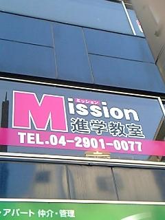 Mission進学教室